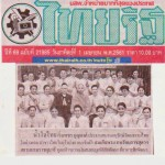 Thailändische Zeitung (Zeitungsfoto)